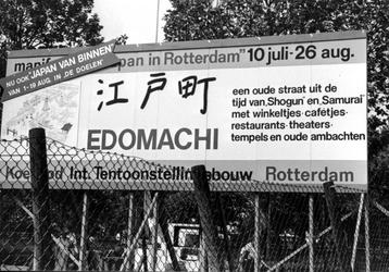 2005-7449-TM-7454 Manifestatie Japan in Rotterdam 10 juli-26 augustus 1984:Van boven naar beneden afgebeeld:-7449: ...