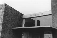 2005-8759 Een detail van de synagoge aan de Paetstraat bij het A.B.N. Davidsplein.