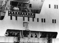 1967-1005 Het Chinese schip Li Ming in de Waalhaven, versierd met leuzen.